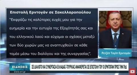 Για πρώτη φορά επιστολή του Ερντογάν στην Ελληνική προεδρία για την επέτειο της 25ης Μαρτίου
