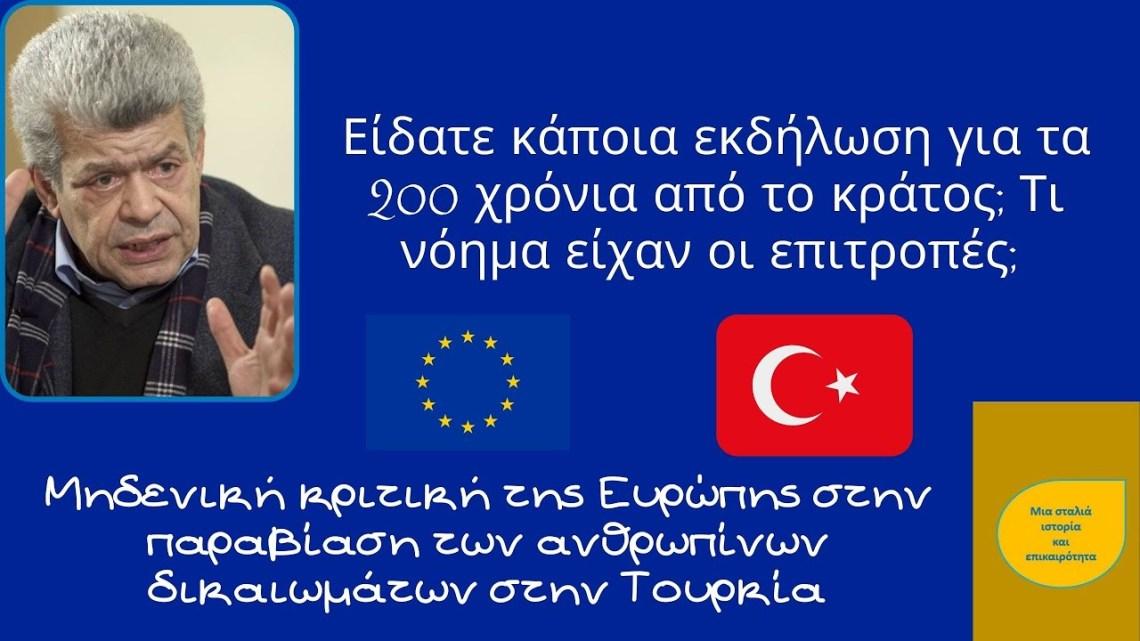 Γιάννης Μάζης, Μηδενική κριτική της Ευρώπης στην παραβίαση των ανθρωπίνων δικαιωμάτων στην Τουρκία