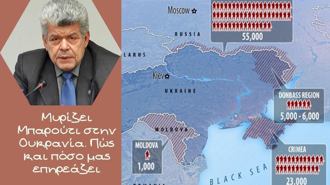 Γιάννης Μάζης, Μυρίζει Μπαρούτι στην Ουκρανία. Πώς και πόσο μας επηρεάζει
