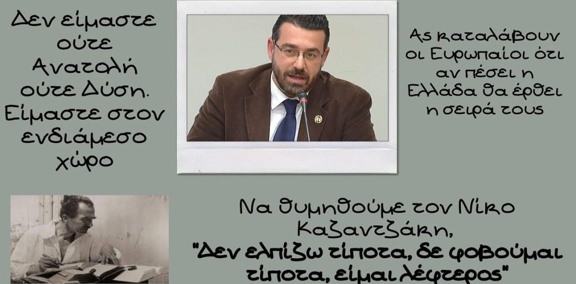 Γιώργος Φίλης,  ξεχωριστή η θέση της Ελλάδας στον κόσμο. Οι φορές που ο Ελληνισμός έσωσε την Ευρώπη