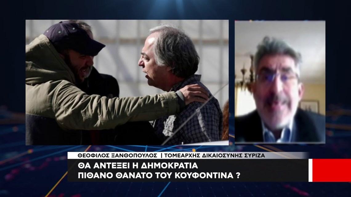 Η Δημοκρατία δεν εκβιάζεται υποστήριξε η Πελώνη για τον Κουφοντίνα