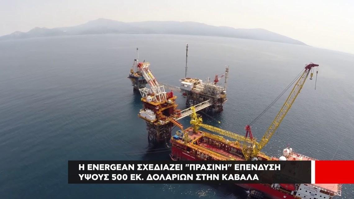 Η Energean σχεδιάζει «πράσινη» επένδυση ύψους 500 εκ. δολαρίων στην Καβάλα