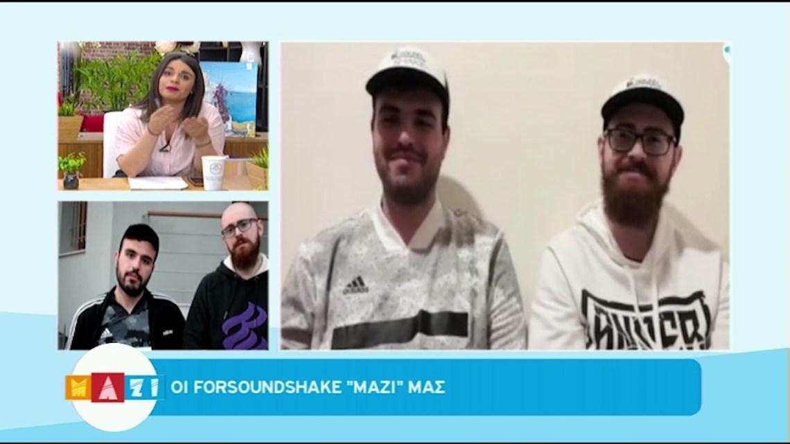 """Οι For Sound Shake στο ΜΑΖΙ για το νέο τους τραγούδι με τίτλο """"Διπλή Όψη"""""""