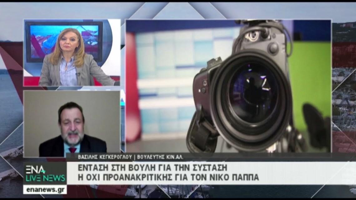 Η προανακριτική για τον Νίκο Παππά και τα Μ.Μ.Ε. – Ο Βασίλης Κεγκέρογλυ στο Ena Live News
