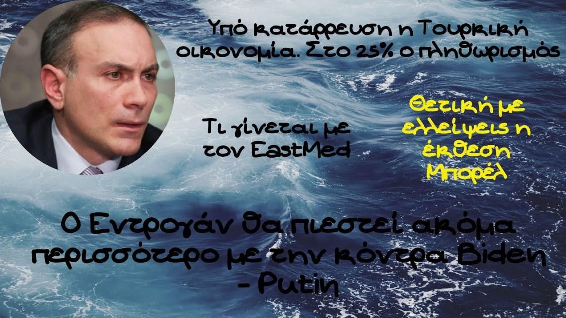 Κωνσταντίνος Φίλης, Ο Εντρογάν θα πιεστεί ακόμα περισσότερο με την κόντρα Biden – Putin