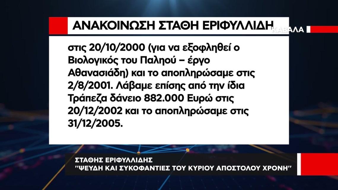 Κόντρα Απόστολου Χρόνη και Στάθη Εριφυλλίδη για τα δάνεια της ΔΕΥΑΚ