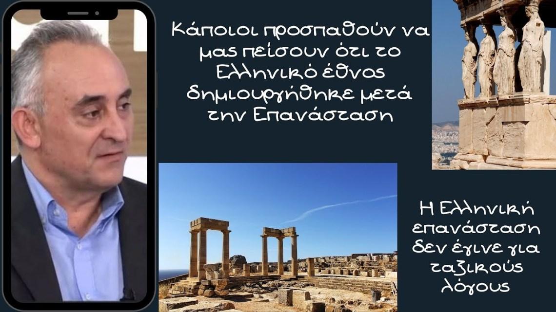 Κώστας Γρίβας, προσπαθούν να μας πείσουν ότι το Ελληνικό έθνος δημιουργήθηκε μετά την Επανάσταση