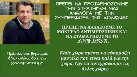 Μανωλης Δερμιτζάκης, Να προσαρμόζουμε την στρατηγική μας ανάλογα με την συμπεριφορά της κοινωνίας.