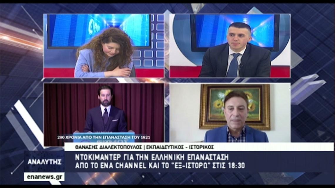 Ο Θανάσης Διαλεκτόπουλος στον ΑΝΑΛΥΤΗ για την 25η Μαρτίου
