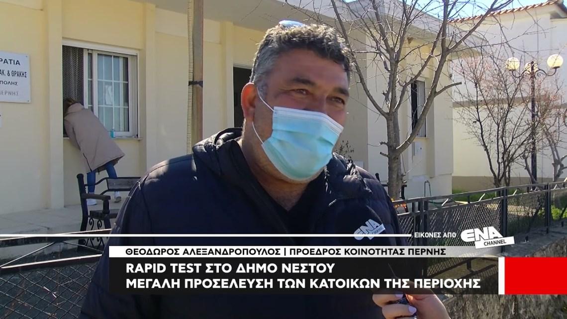 Rapid test στο Δήμο Νέστου , μεγάλη προσέλευση των κατοίκων τησ περιοχής