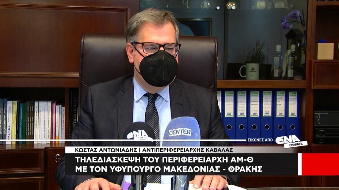 Τηλεδιάσκεψη του Περιφερειάρχη ΑΜ-Θ με τον Υφυπουργό Μακεδονίας  Θράκης