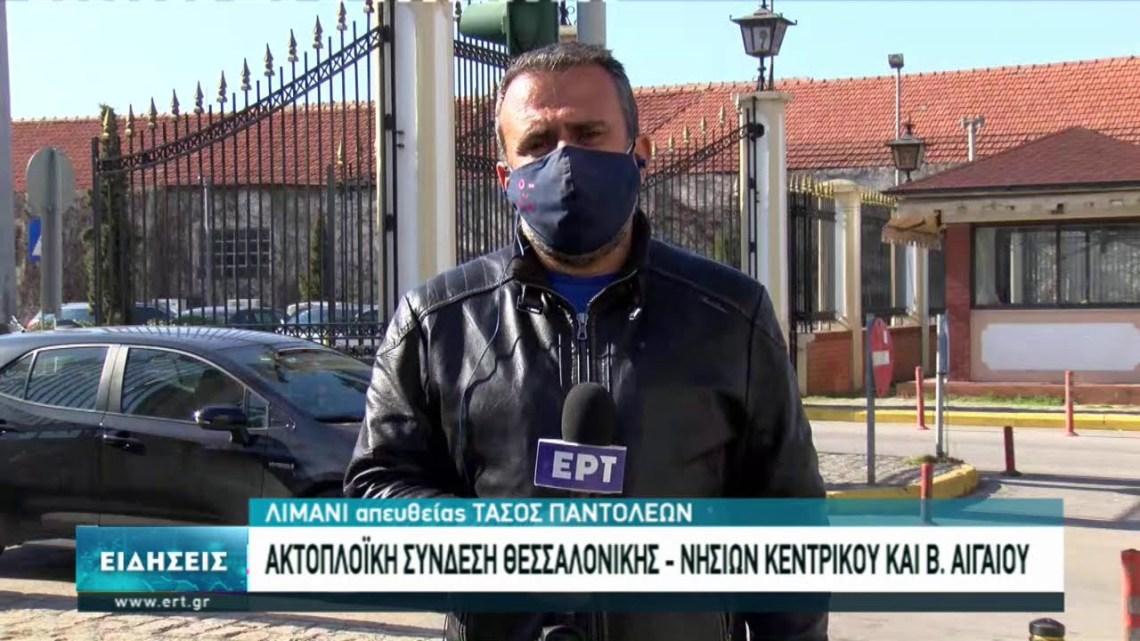 Ξεκινά η ακτοπλοϊκή σύνδεση Θεσσαλονίκης-Λήμνου-Λέσβου-Χίου-Σάμου | 02/03/2021 | ΕΡΤ