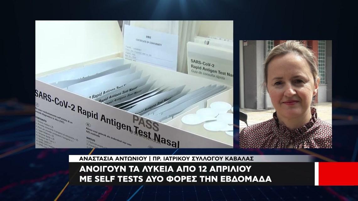 Ανοίγουν τα λύκεια από 12 Απριλίου   Ενστάσεις από γονείς εκπαιδευτικούς για τα self tests