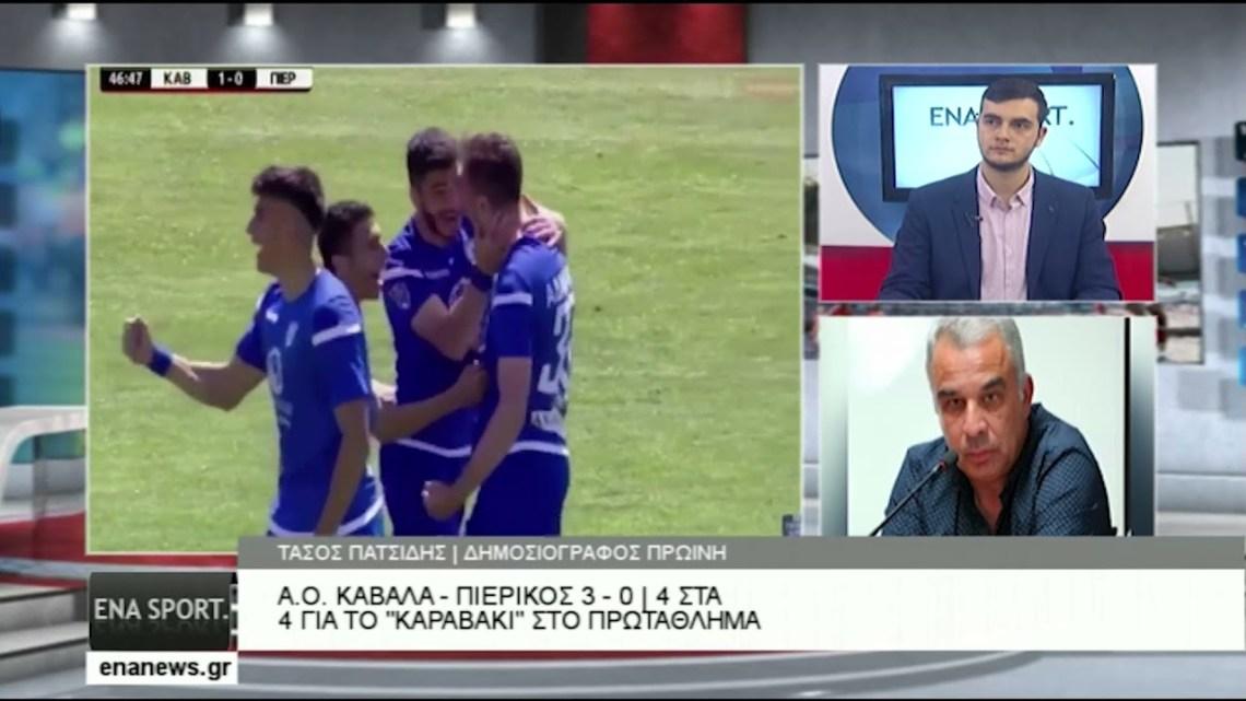 AOK ΠΙΕΡΙΚΟΣ 3-0 | Ο αθλητικογράφος Τάσος Πατσίδης στο ENA SPORT
