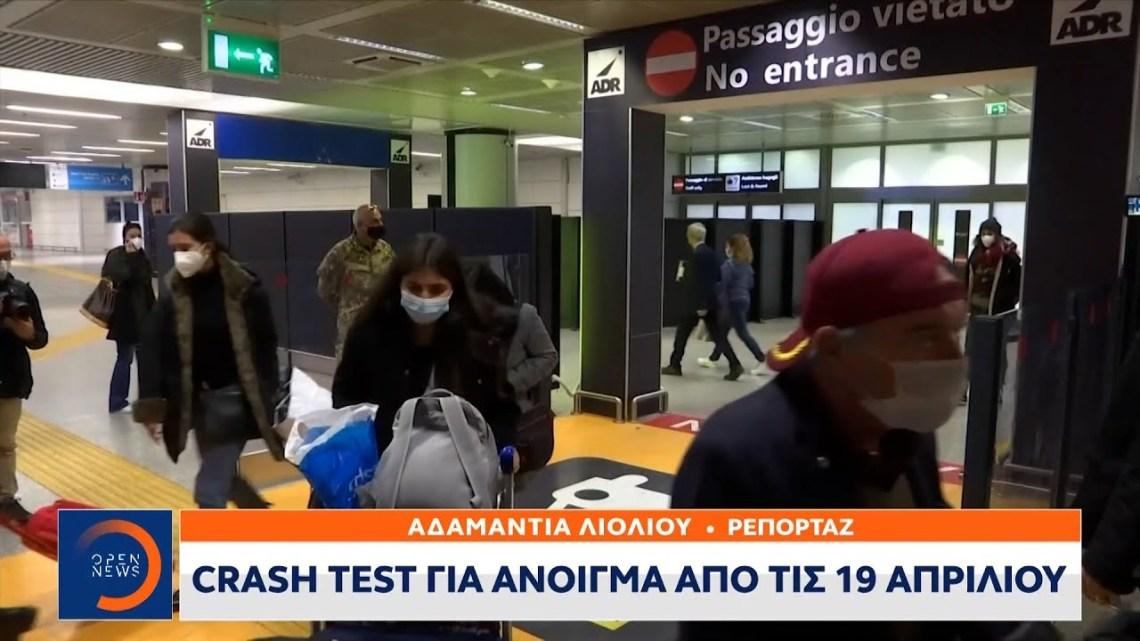 Crash test για άνοιγμα από τις 19 Απριλίου | Κεντρικό Δελτίο Ειδήσεων 17/4/2021 | OPEN TV