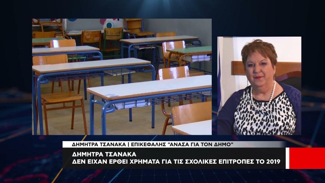 """Δικαστικές """"διαμάχες"""" για τα ανεξόφλητα τιμολόγια προμηθευτών στις σχολικές επιτροπές Καβάλας"""