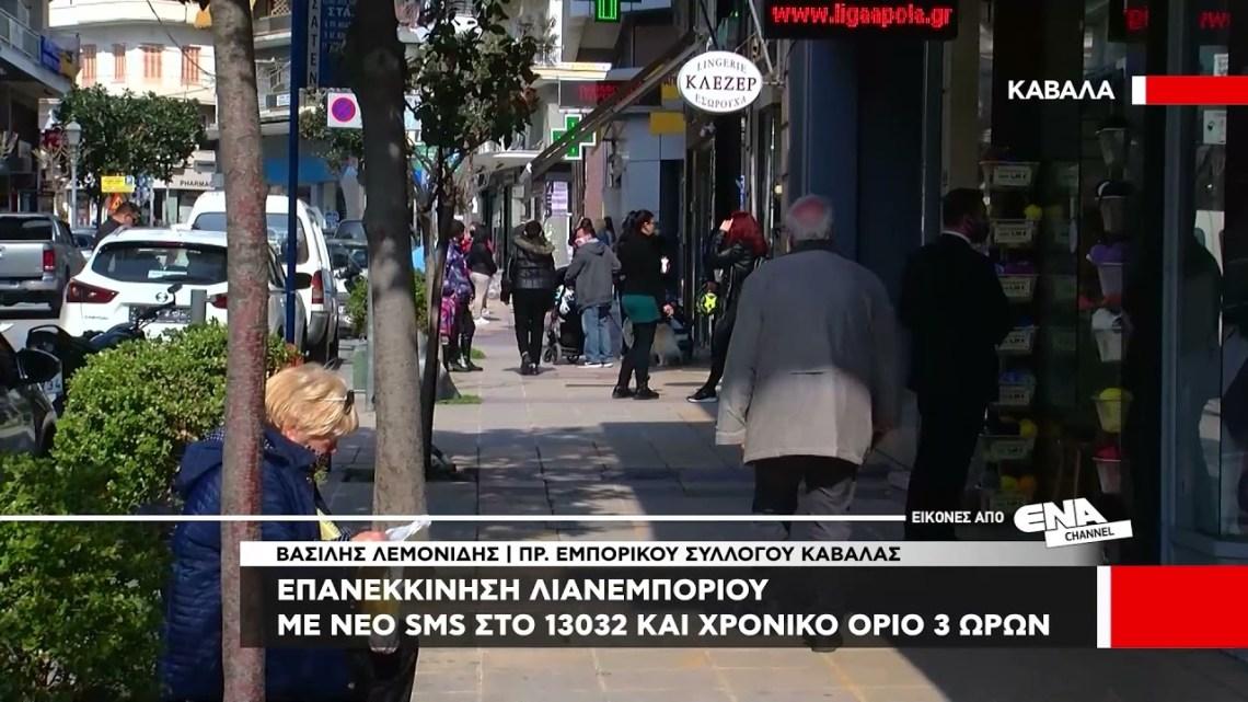 Επανεκκίνηση αγοράς με νέο SMS στο 13032