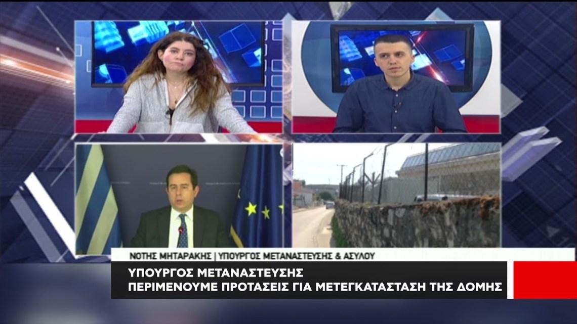 Υπουργός Μετανάστευσης   Περιμένουμε προτάσεις για την μετεγκατάσταση της δομής Ασμημακοπούλου