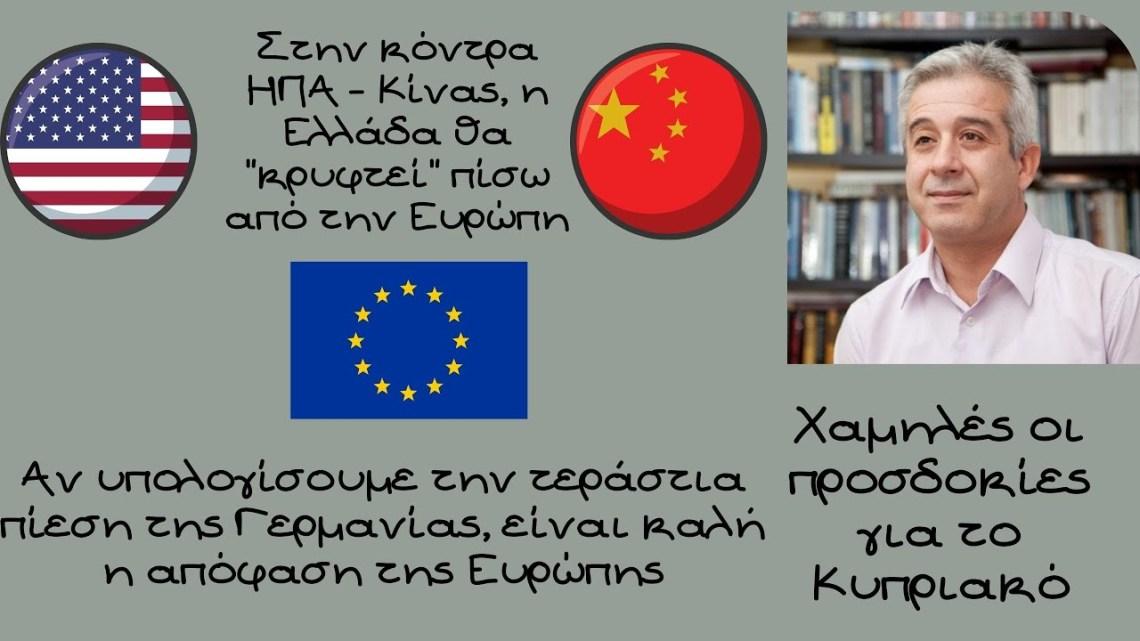 Κώστας Υφαντής, Ευρωπαϊκή σύνοδος κορυφής, Κυπριακό και η κόντρα ΗΠΑ – Κίνας