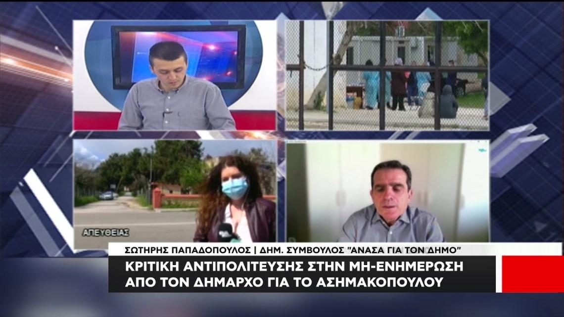 Κριτική Αντιπολίτευσης στην μη ενημέρωση από τον Δήμαρχο για τα κρούσματα στο Ασημακοπούλου