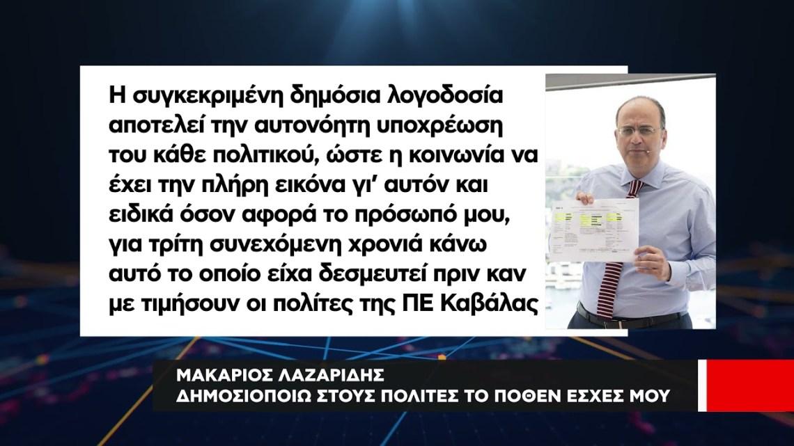 Μακάριος Λαζαρίδης   Δημοσιοποιώ στους πολίτες το πόθεν έσχες μου