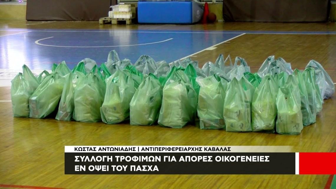 Συλλογή τροφίμων για άπορες οικογένειες εν όψει του Πάσχα