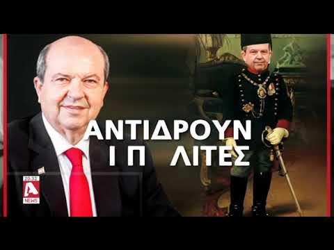 Διαμάχη Αναστασιάδη-Τατάρ: Συμπατριώτες μας ή εγγόνια Οθωμανών οι Τ/κ;