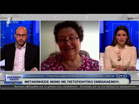Δρ Μαρία Κολιού-Οι εισηγήσεις ΣΕΕ για νέες αποφάσεις