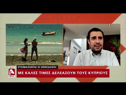 Ελπίζουν στους Κύπριους οι ξενοδόχοι: Δελεαστικά πακέτα και προσιτές τιμές