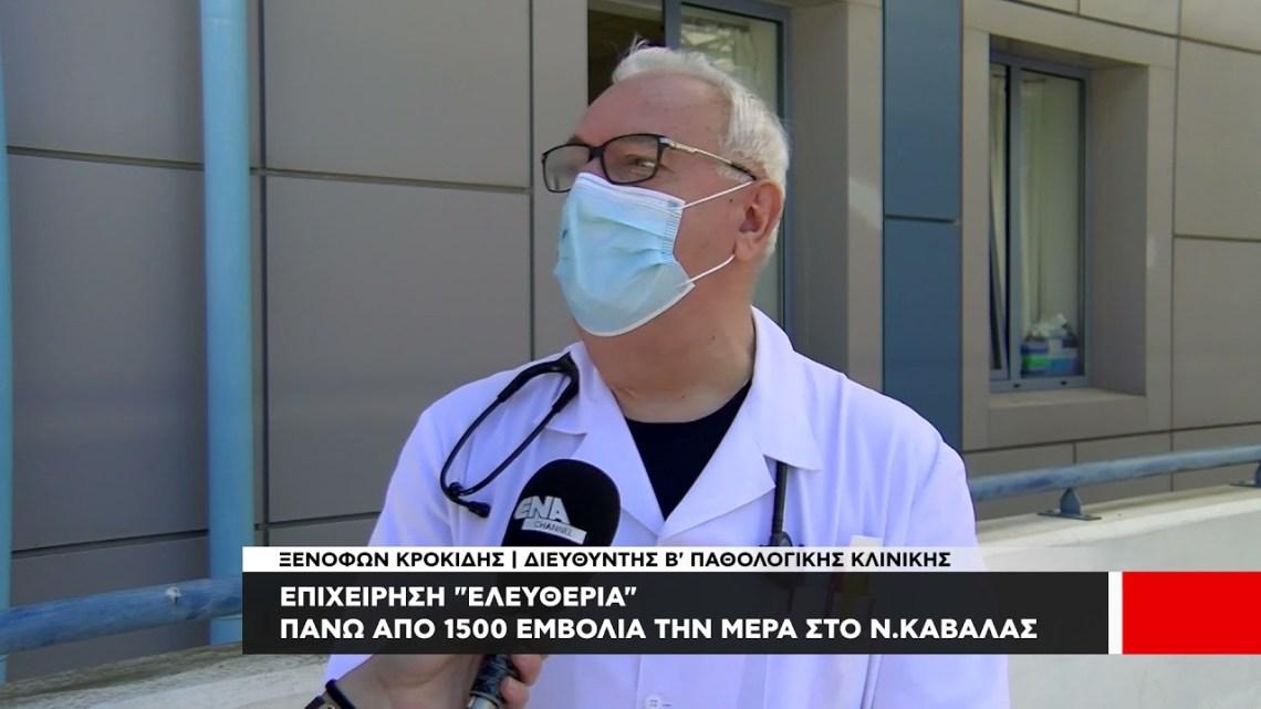 "Eπιχείρηση ""Ελευθερία"" | Πάνω από 1500 εμβόλια την ημέρα στο Ν. Καβάλας"