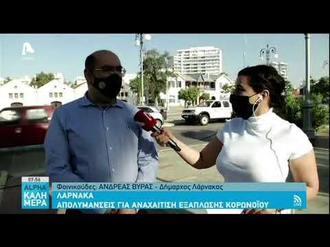 Εικόνες από τις απολυμάνσεις στο κέντρο της Λάρνακας