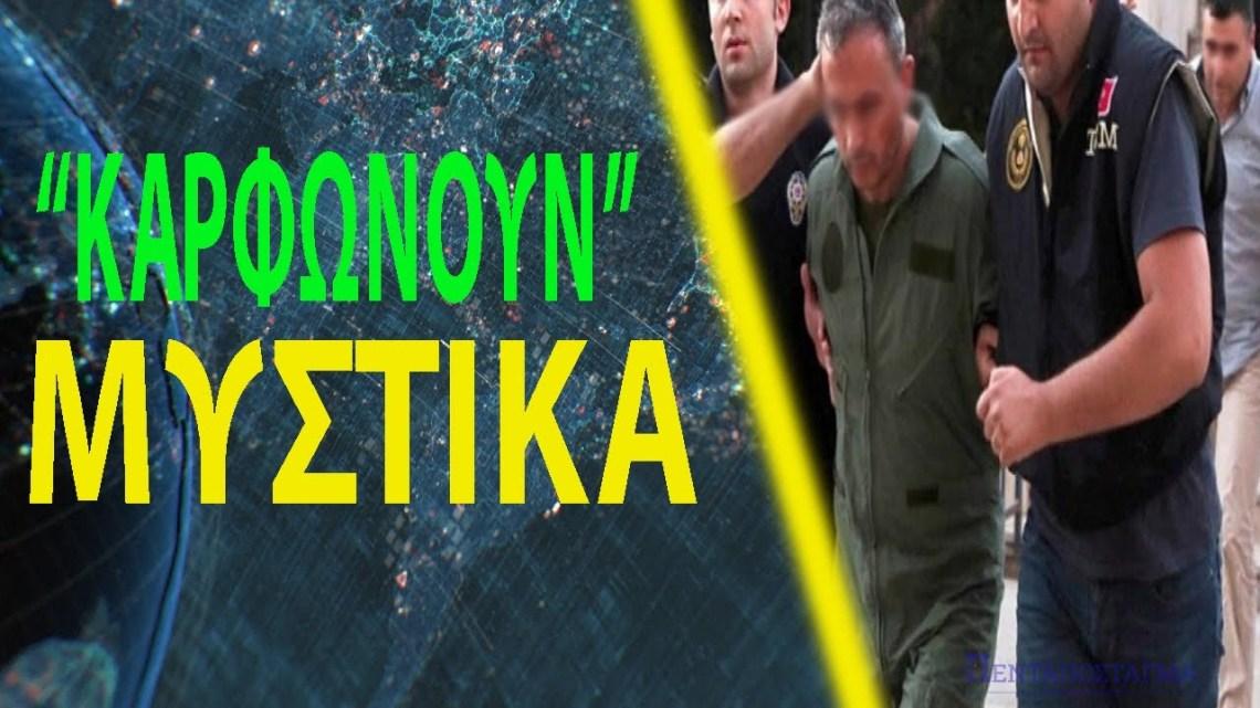 """""""Καρφώνουν"""" τα αμυντικά προγράμματα της χώρας Τούρκοι στρατιωτικοί"""
