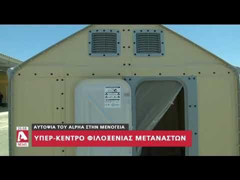 Αυτοψία του Alpha στο νέο κέντρο φιλοξενίας στη Μενόγεια