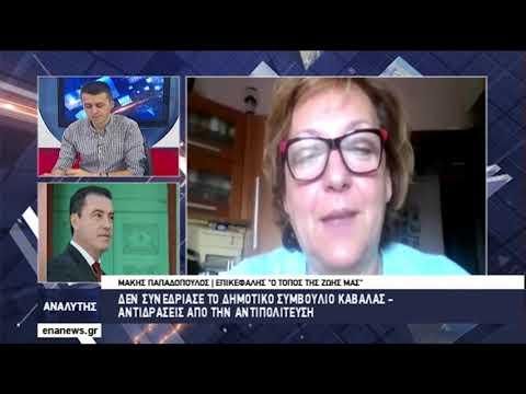 Αναλυτής   Ο Μάκης Παπαδόπουλος για την αναβολή συνεδρίασης του δημοτικού συμβουλίου Καβάλας