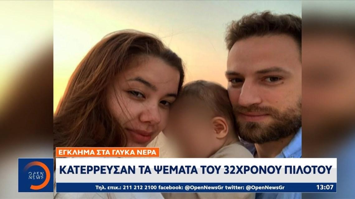 Έγκλημα στα Γλυκά Νερά: Κατέρρευσαν τα ψέματα του 32χρονου πιλότου  | OPEN TV