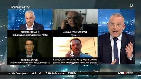 Ελληνοτουρκικές Σχέσεις και οι Εξελίξεις στο Κυπριακό