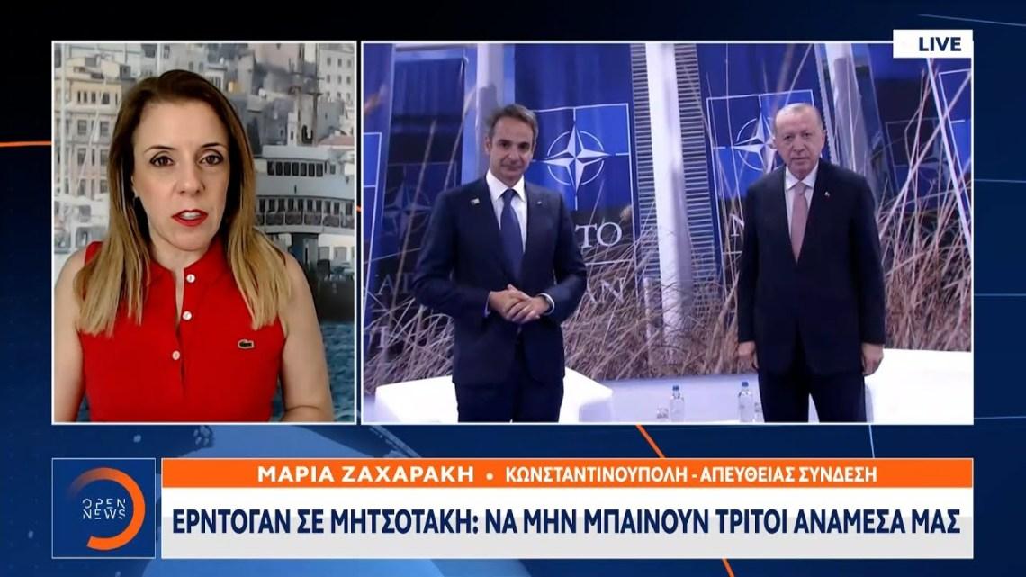 Ερντογάν σε Μητσοτάκη: Να μην μπαίνουν τρίτοι ανάμεσά μας | Μεσημεριανό Δελτίο Ειδήσεων | OPEN TV