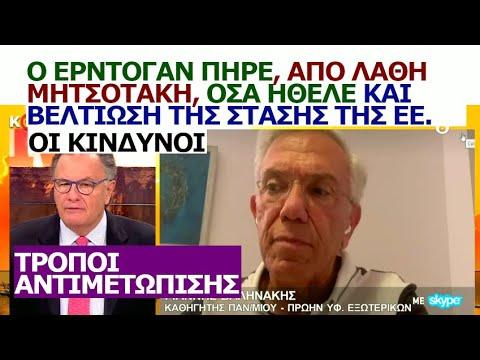Γιάννης Βαληνάκης: Ο Ερντογάν πήρε από λάθη Μητσοτάκη όσα ήθελε και βελτίωση στάσης ΕΕ. Οι κίνδυνοι