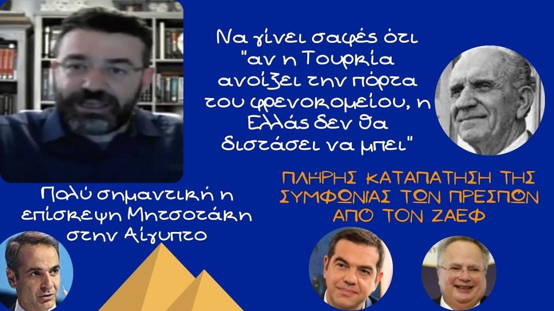"""Γιώργος Φίλης, Να γίνει σαφές """"αν η Τουρκία ανοίξει την πόρτα του φρενοκομείου, η Ελλάς θα μπει"""""""