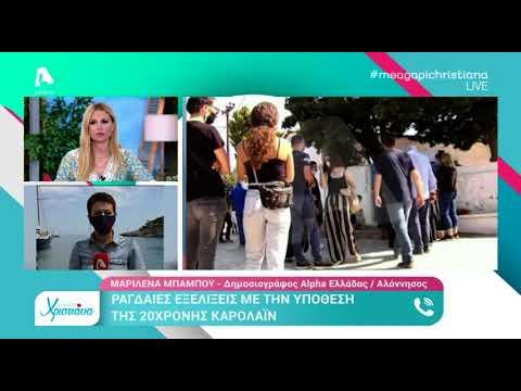 Η ανταποκρίτρια του Alpha Eλλάδος στην Αλόννησο για το έγκλημα στα Γλυκά Νερά