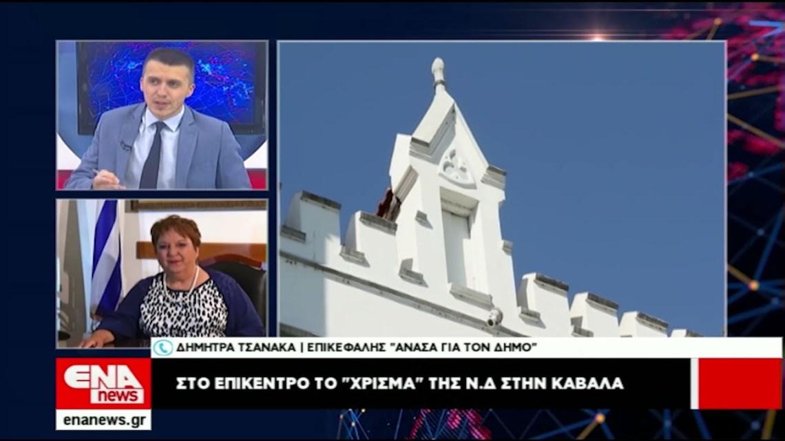 """Η Δήμητρα Τσανάκα για τις φήμες περί """"χρίσματος"""" στον Μουριάδη"""