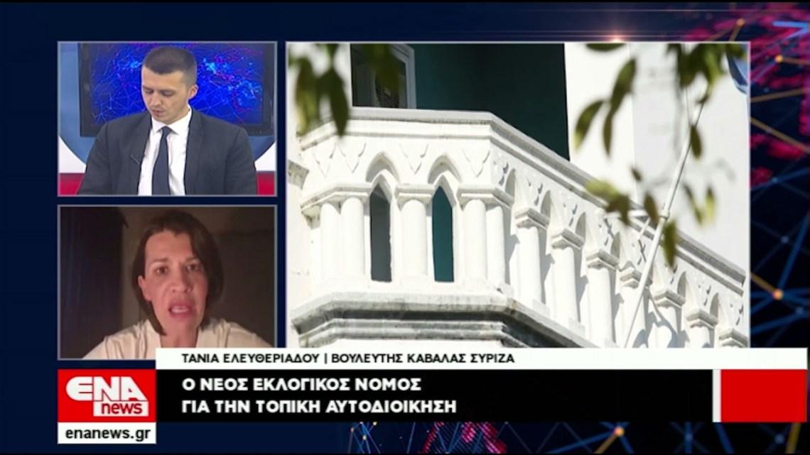 Η Τάνια Ελευθεριάδου στο Δελτίο Ειδήσεων του ENA για τον αποκλεισμό των μνημείων