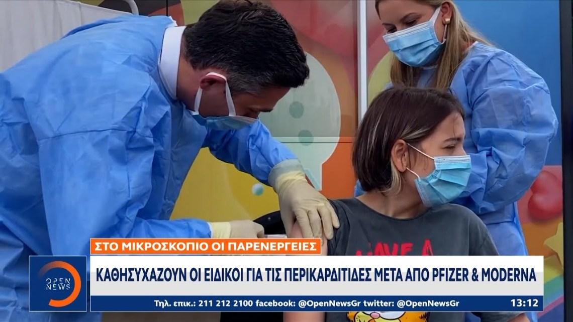 Καθησυχάζουν οι ειδικοί για τις περικαρδίτιδες μετά από Pfizer και  Moderna   17/6/2021   OPEN TV