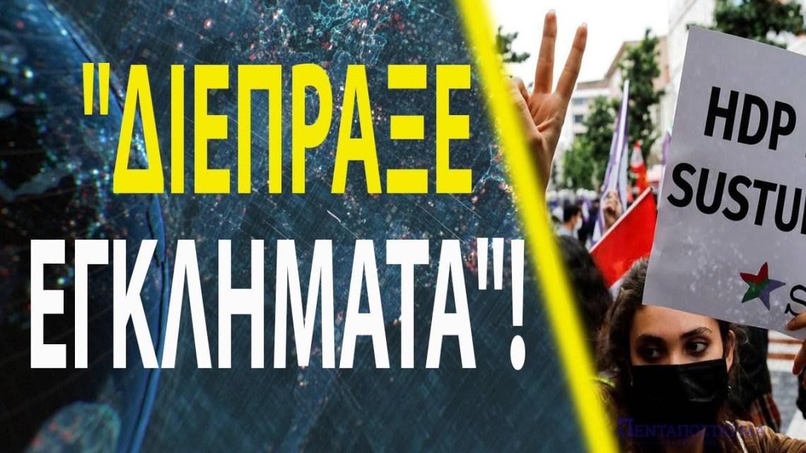 """""""Κλείνουν"""" το κουρδικό κόμμα οι Τούρκοι! – Έρχονται αναταραχές και αντίποινα"""