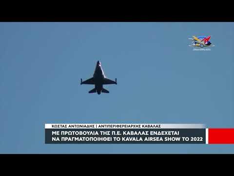 Με πρωτοβουλία της Π.Ε. Καβάλας θα πραγματοποιήθει το Kavala AirSea Show το 2022