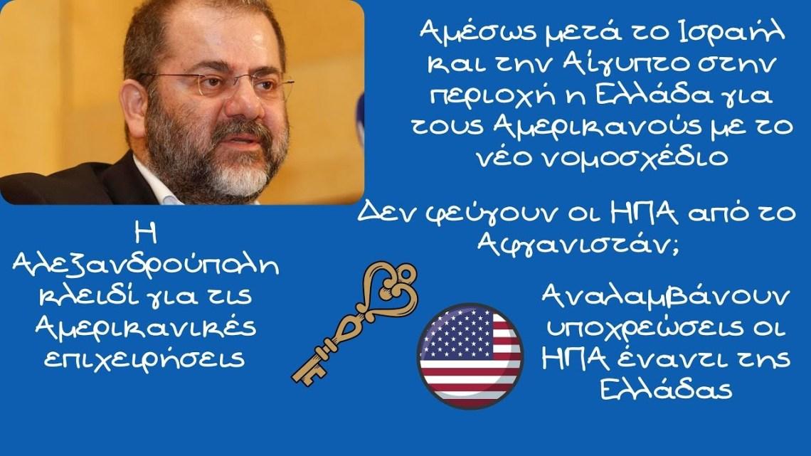 Μιχάλης Ιγνατίου, Μεγάλη αναβάθμιση της Ελλάδας με το νέο νομοσχέδιο Μενέντεζ-Ρούμπιο στην Γερουσία