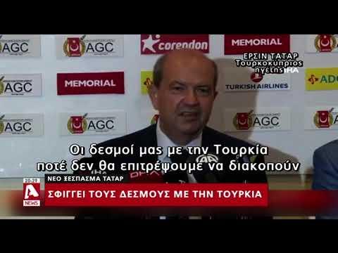 Νέο ξέσπασμα Τατάρ, σφίγγει τους κλοιούς με την Τουρκία
