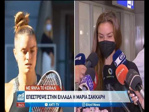 newsbomb.gr: Στην Αθήνα η Μαρία Σάκκαρη – Τι είπε για τον Τσιτσιπά και τους Ολυμπιακούς Αγώνες