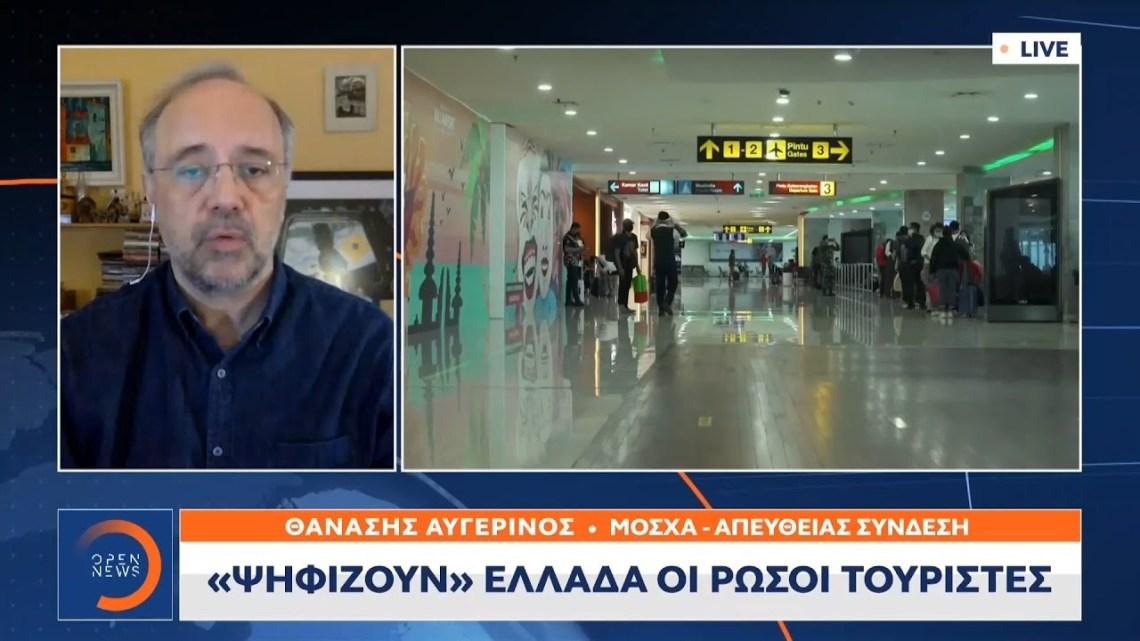 «Ψηφίζουν» Ελλάδα οι Ρώσοι τουρίστες   Μεσημεριανό Δελτίο Ειδήσεων 19/6/2021   OPEN TV