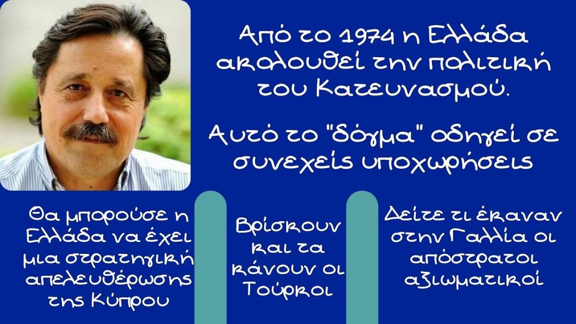Σάββας Καλεντερίδης, Η στρατηγική του κατευνασμού οδήγησε μόνο σε υποχωρήσεις